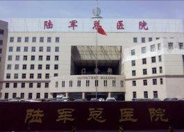 北京陆军总医院
