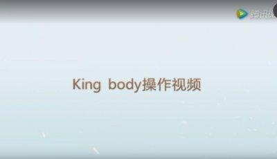 King body 腹部消脂 实操视频