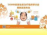 会议日程|SKM中胚层生发治疗临床研讨会暨新品发布会