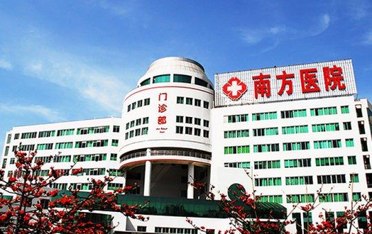 南方医科大学南方医院