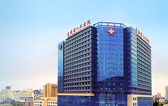青海人民医院