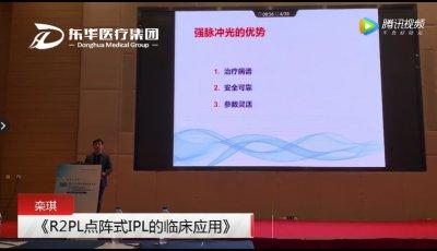 栾琪院长——大发快三在线计划网页的临床应用