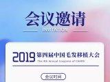 会议邀请 | 第四届中国毛发移植大会