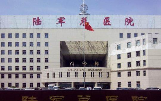 北京解放军总医院第七医学中心