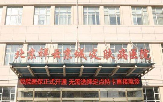 北京祥云京城皮肤病医院