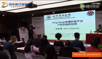范巨峰教授——肯波迪物理抗衰平台的临床应用