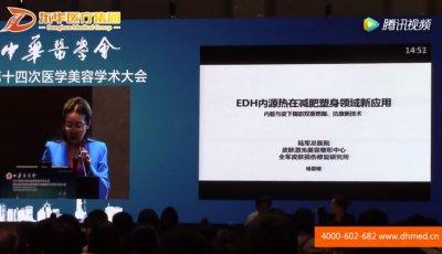 杨蓉娅教授——肯波迪物理抗衰平台内源热在减肥塑身领域新应用