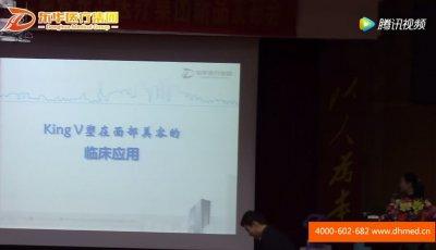 蔡金辉博士——肯波迪·V塑在面部美容的临床应用