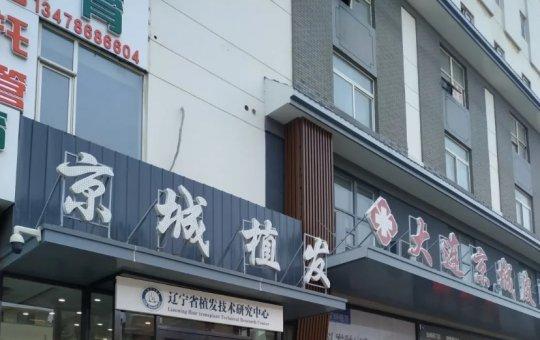 大连京城植发机构