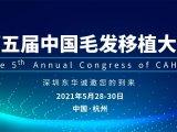 会议邀请丨第五届中国毛发移植大会