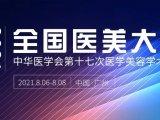 会议邀请丨中华医学会第十七次医学美容学术大会